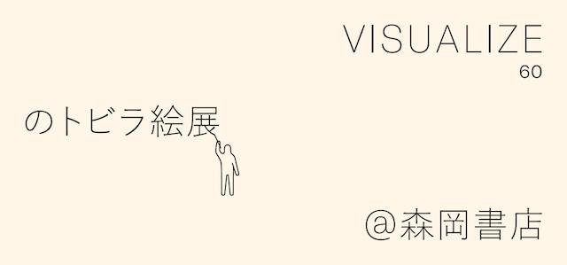 VISUALIZE 60のトビラ絵展