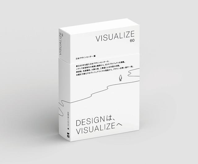書籍『VISUALIZE 60』誠文堂新光社 2021年1月