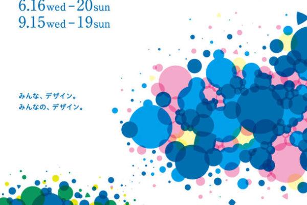 旭川デザインウィーク2021 前期(6月)オンライン開催
