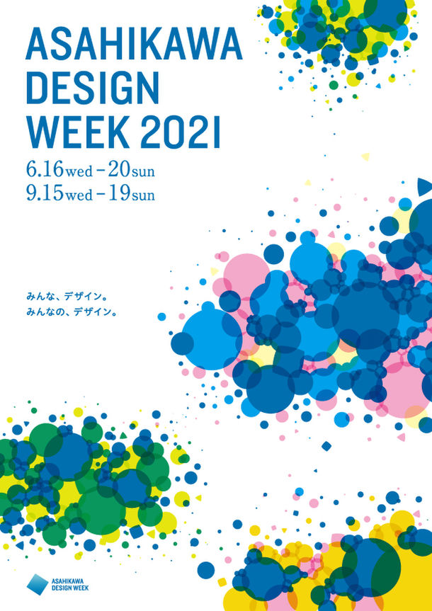 旭川デザインウィーク2021