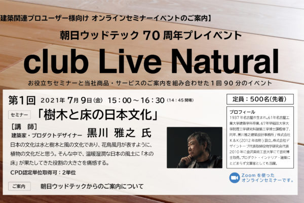 朝日ウッドテック70周年プレイベント 第1回「樹木と床の日本文化」黒川雅之氏講演会(オンライン)