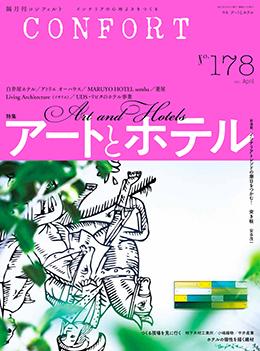 No.178 特集「アートとホテル」