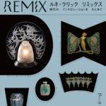 東京都庭園美術館「ルネ・ラリック リミックスー時代のインスピレーションをもとめて」