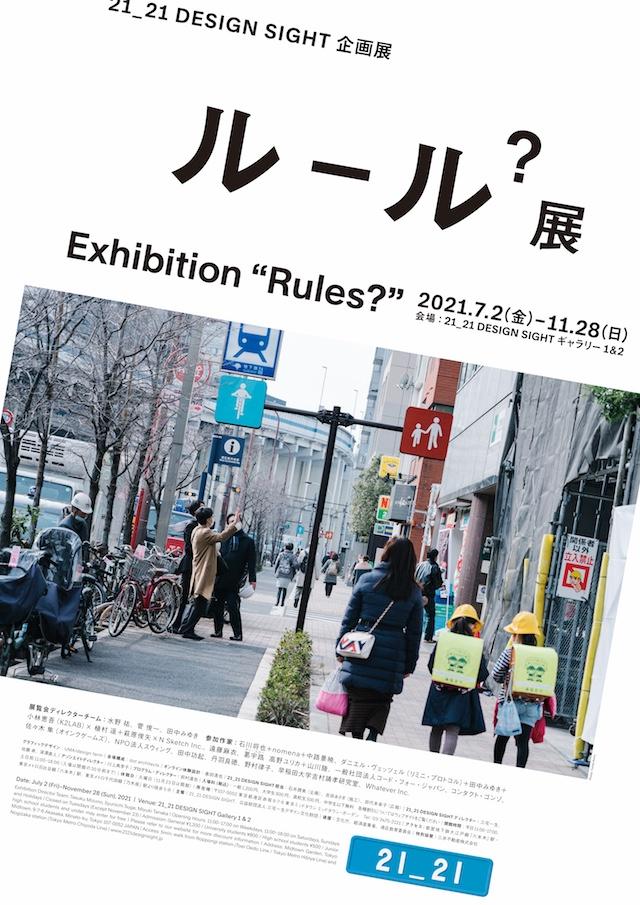 21_21 DESIGN SIGHT 企画展「ルール?展