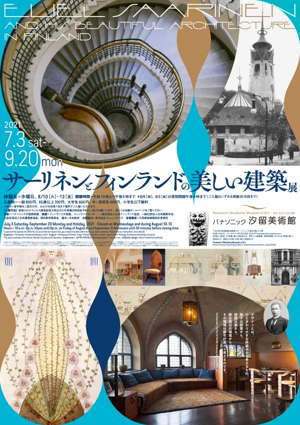 「サーリネンとフィンランドの美しい建築展」