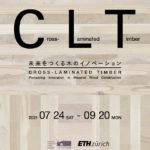 竹中大工道具館企画展「CLT―未来をつくる木のイノベーション」フライヤー