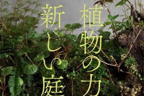 No.181  植物の力、新しい庭 9月3日発売です