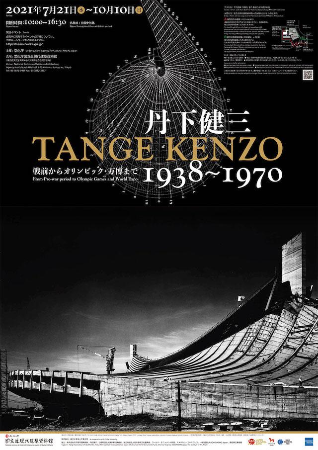 「丹下健三 1938-1970 戦前からオリンピック・万博まで」