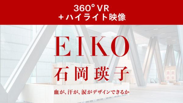 「石岡瑛子 血が、汗が、涙がデザインできるか」特別オンラインコンテンツ