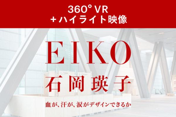 期間限定公開「石岡瑛子 血が、汗が、涙がデザインできるか」展 360°VR+ハイライト映像