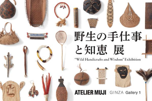 ATELIER MUJI GINZA「野生の手仕事と知恵」展