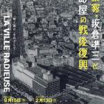 『建築家・坂倉準三と高島屋の戦後復興-「輝く都市」をめざして―』高島屋史料館TOKYO