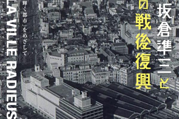 『建築家・坂倉準三と高島屋の戦後復興-「輝く都市」をめざして―』