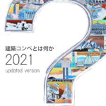 公開オンライントークイベント「建築コンペとは何か―― 2021 updated version」