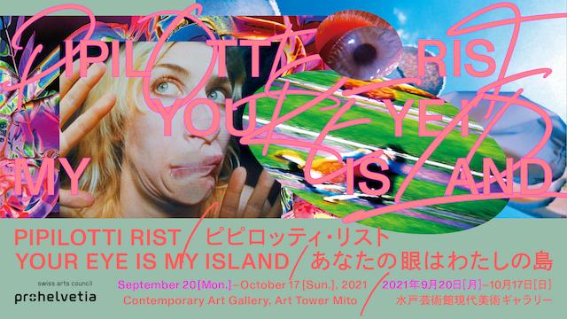 「ピピロッティ・リスト:YourEyeIsMyIsland-あなたの眼はわたしの島-」