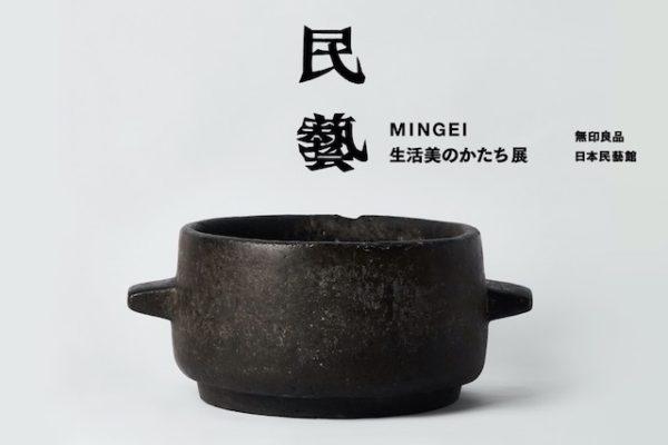 巡回展「民藝 MINGEI 生活美のかたち展」