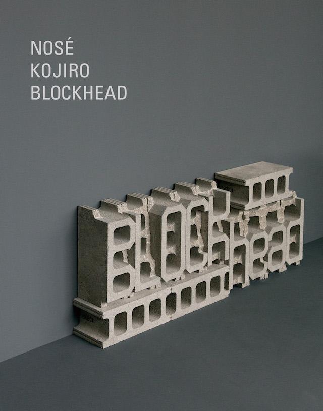 「彫刻家 能勢孝二郎 個展 / NOSÉ KOJIRO BLOCKHEAD」